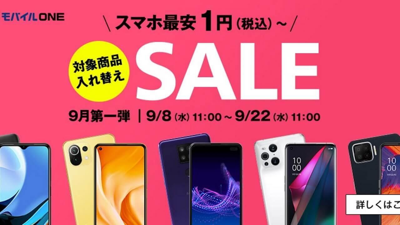 最安1円~!OCNモバイルONE「SALE 9月第一弾」開始