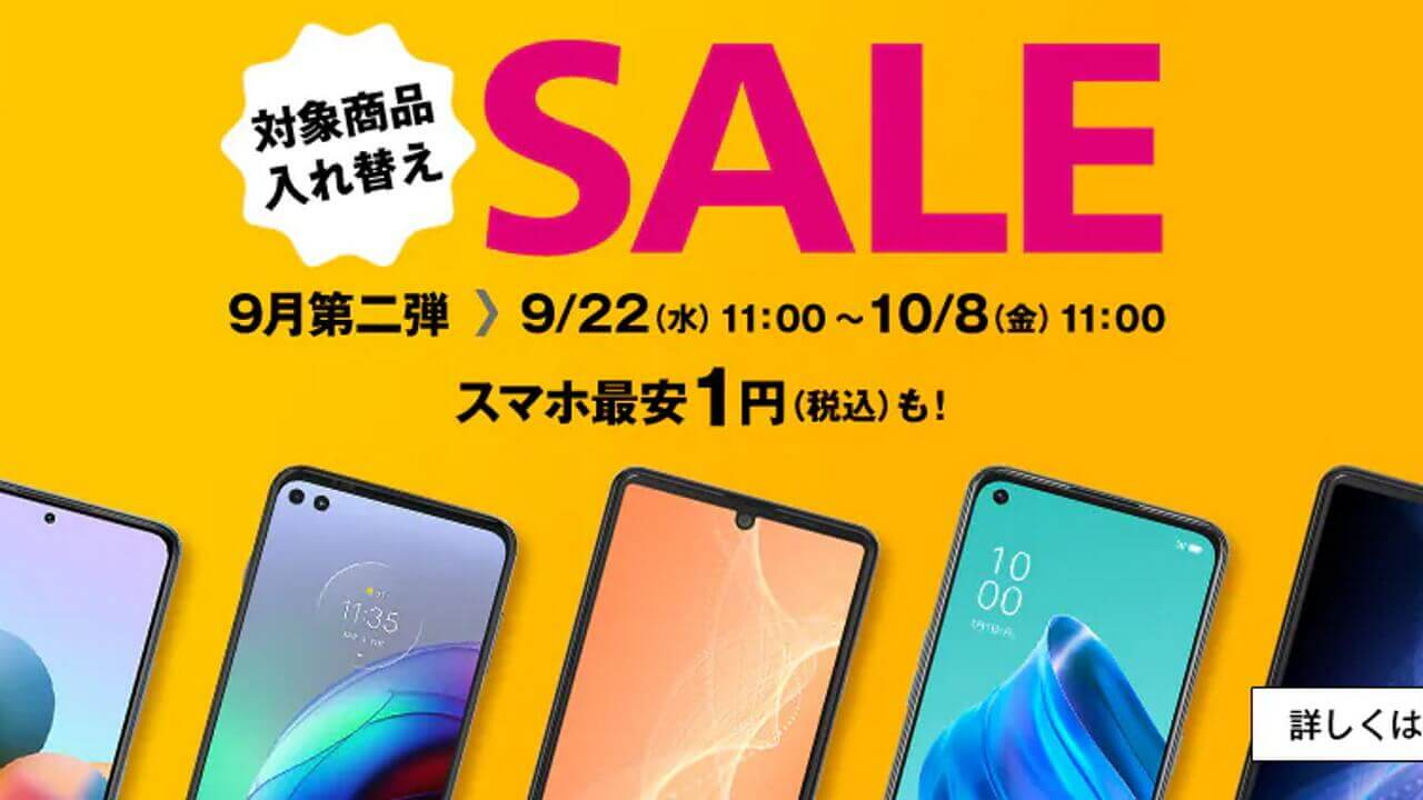 最安1円~!OCNモバイルONE「SALE 9月第二弾」開始