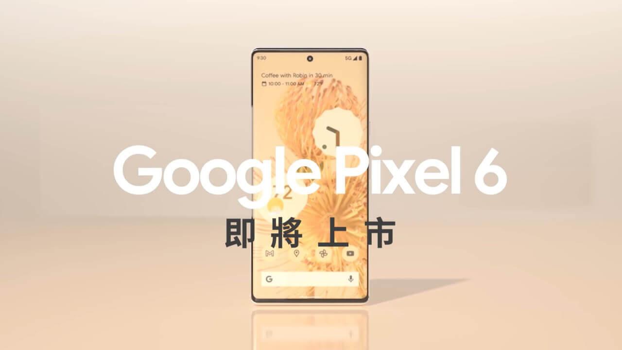 全新手機!Google Tiwan、「Pixel 6」ティザー動画公開