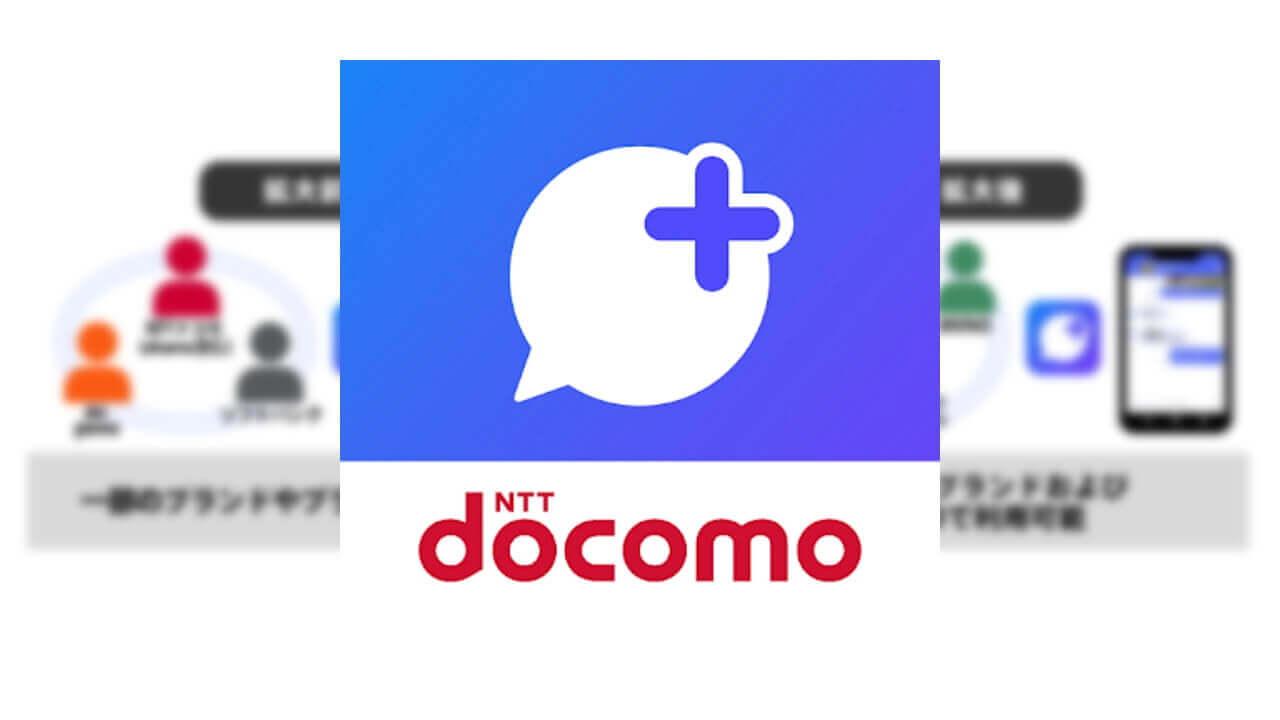 やっと!「+メッセージ」MVNOで利用可能に