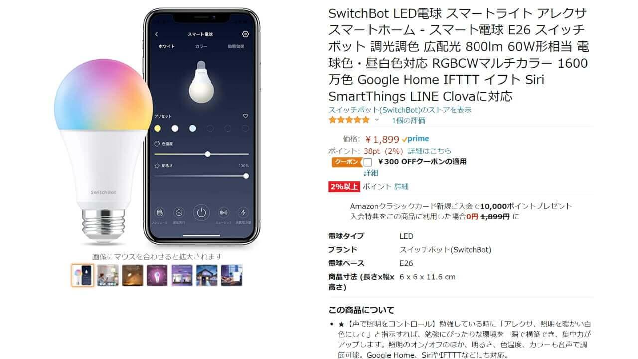 SwitchBot LED