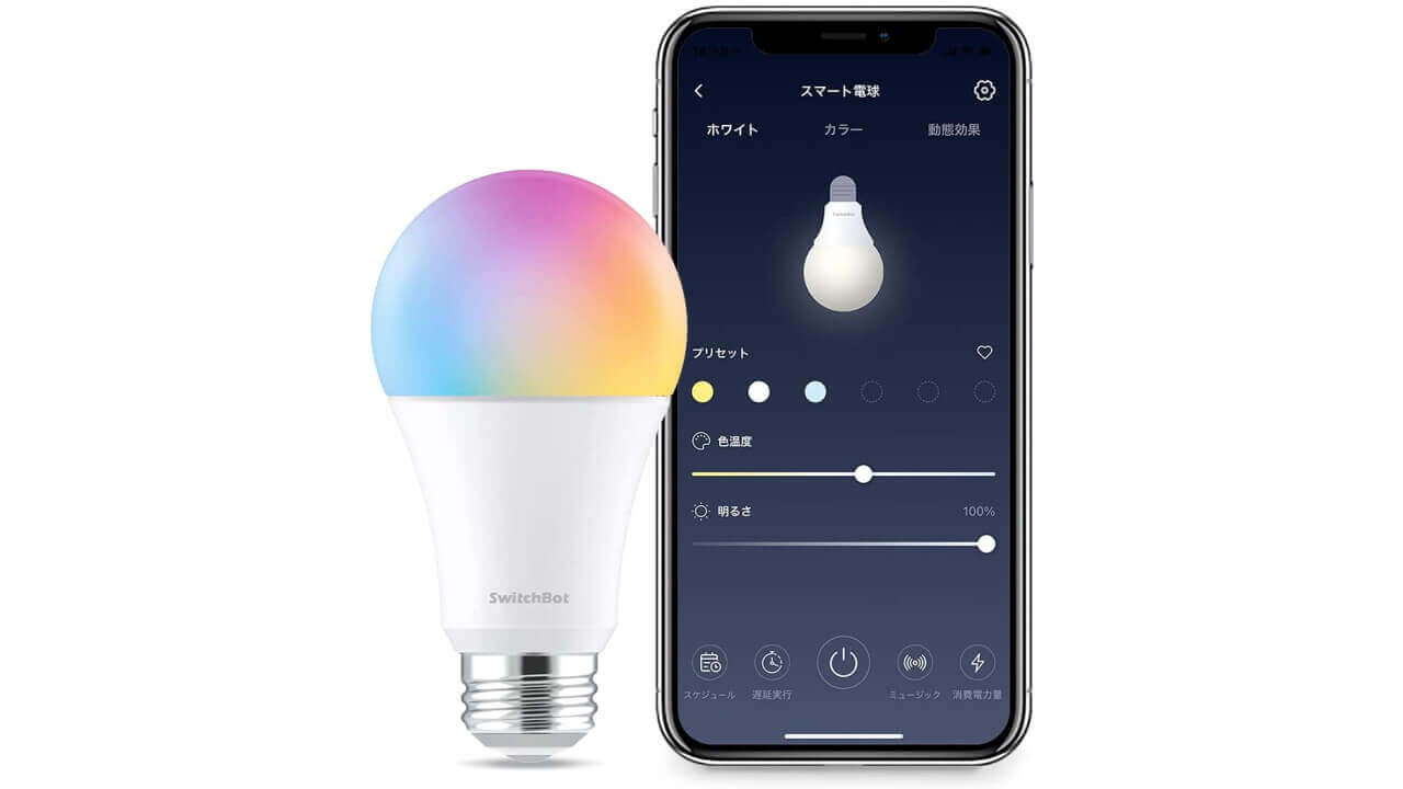 「SwitchBotスマート電球」いつの間に発売