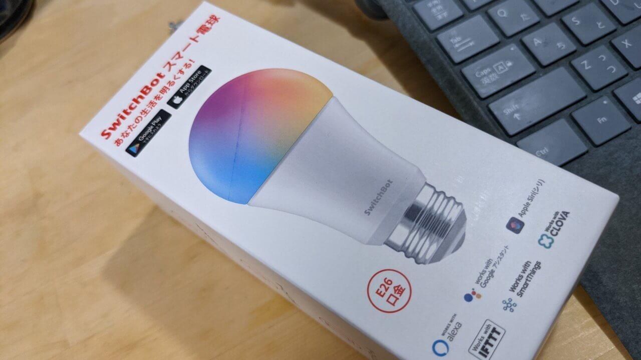 とにかく多機能!「SwitchBotスマート電球」レビュー【PR】