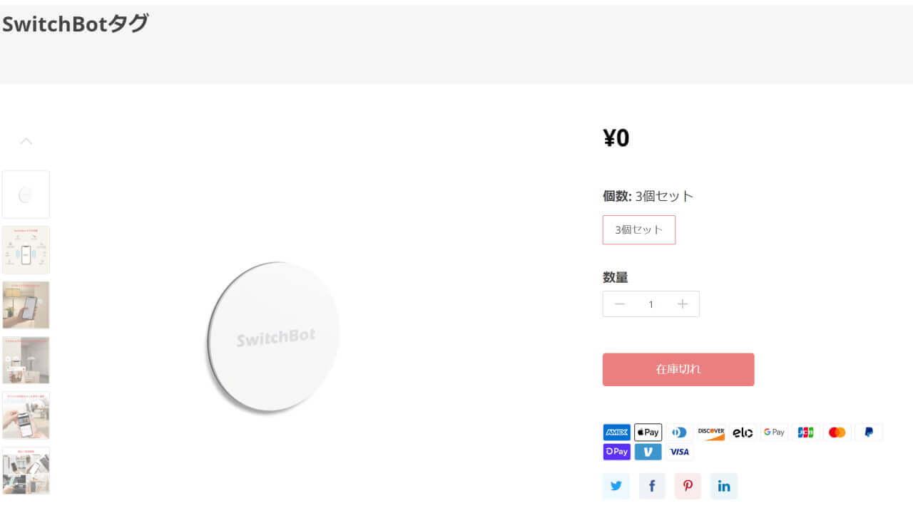 SwitchBot NFC