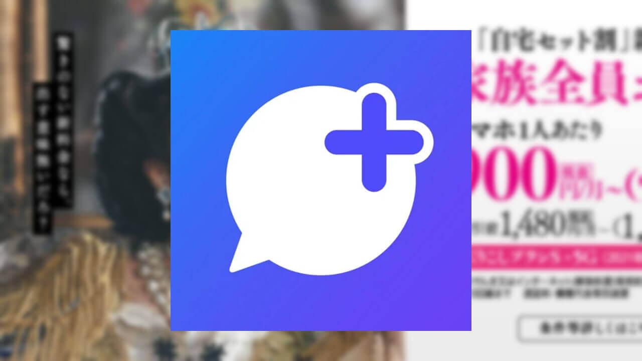 iOS「+メッセージ」KDDI系MVNOで解禁