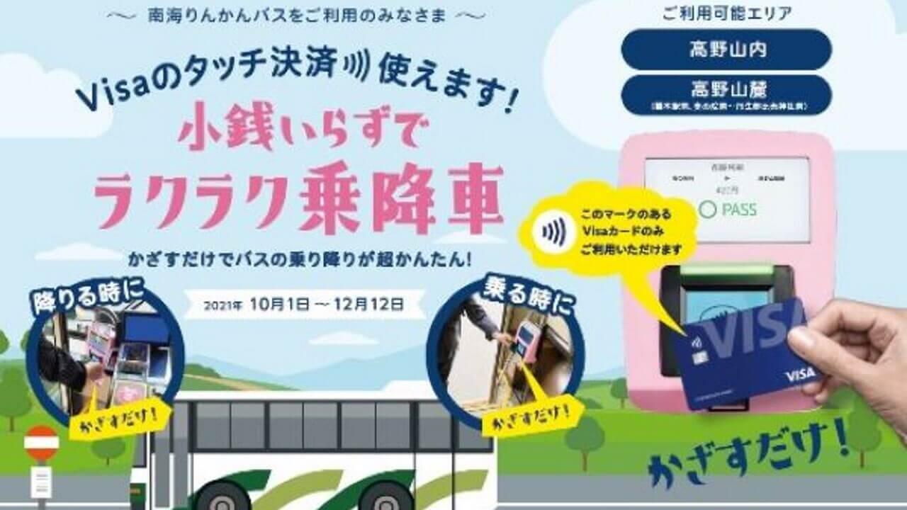 南海りんかんバス、Visaのタッチ決済実証実験10月1日より開始