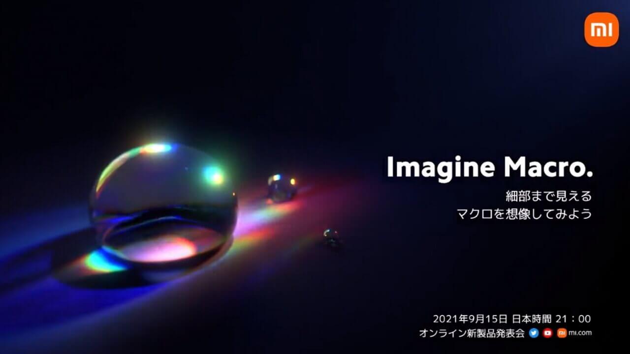 Xiaomi新製品は高性能マクロ撮影対応?