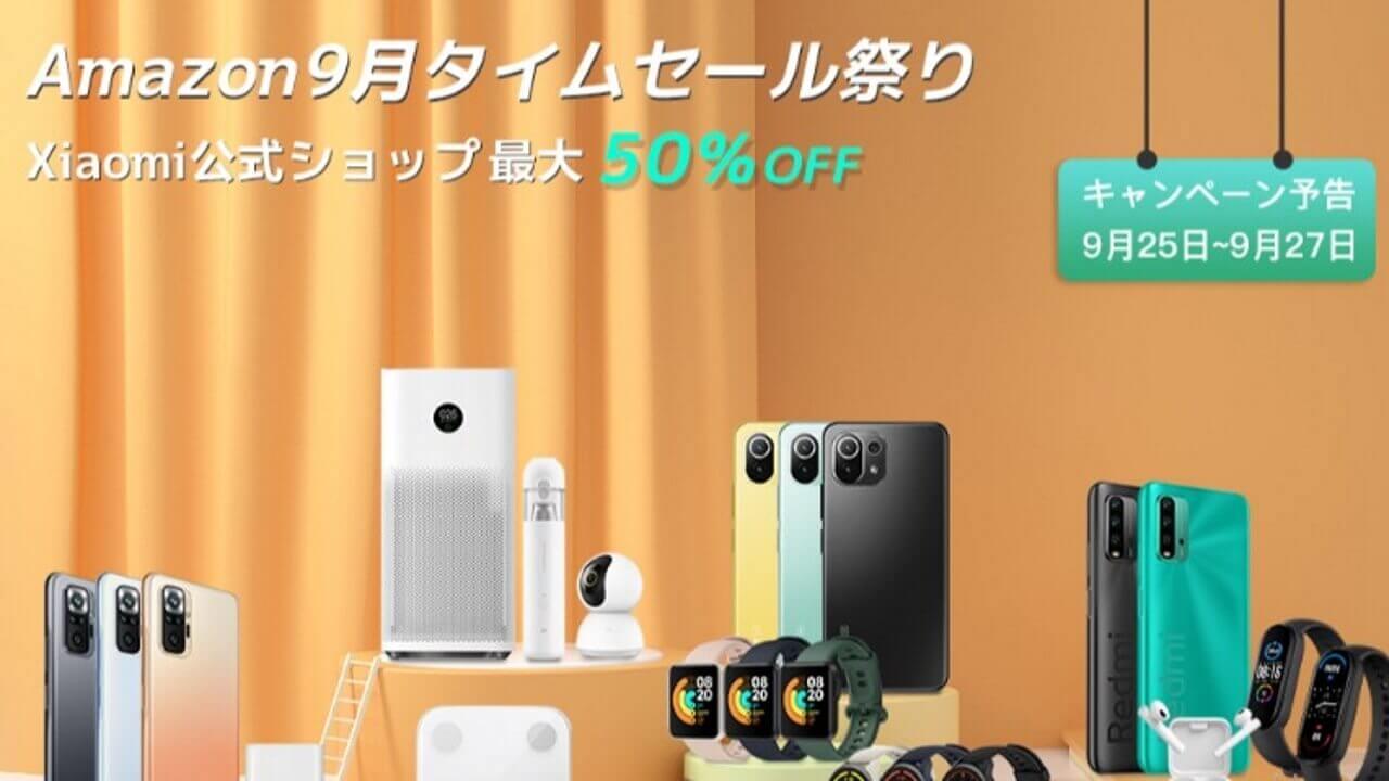 最大50%引き!Xiaomi、Amazonタイムセール予告
