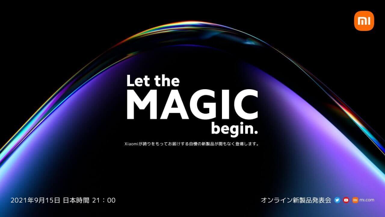 日本同時配信!Xiaomi「オンライン新製品発表会」9月15日開催