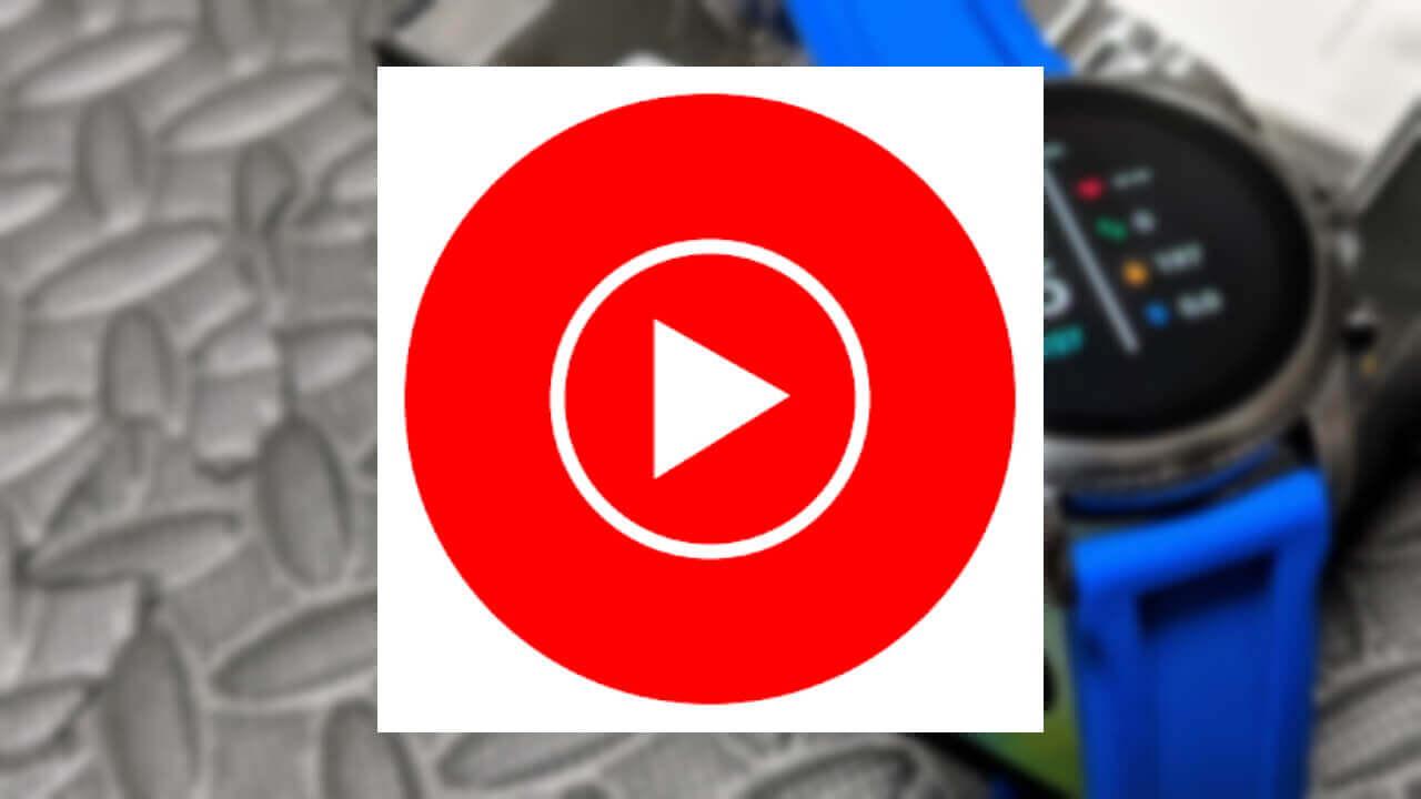 なんとオフライン再生対応Wear OS 2向け「YouTube Music」リリース