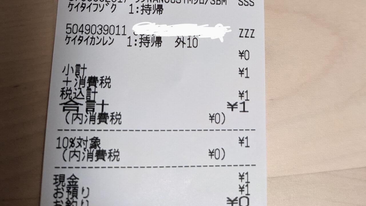 急げ!ヤマダ電機、「Pixel 4a(5G)」新規orMNPで1円