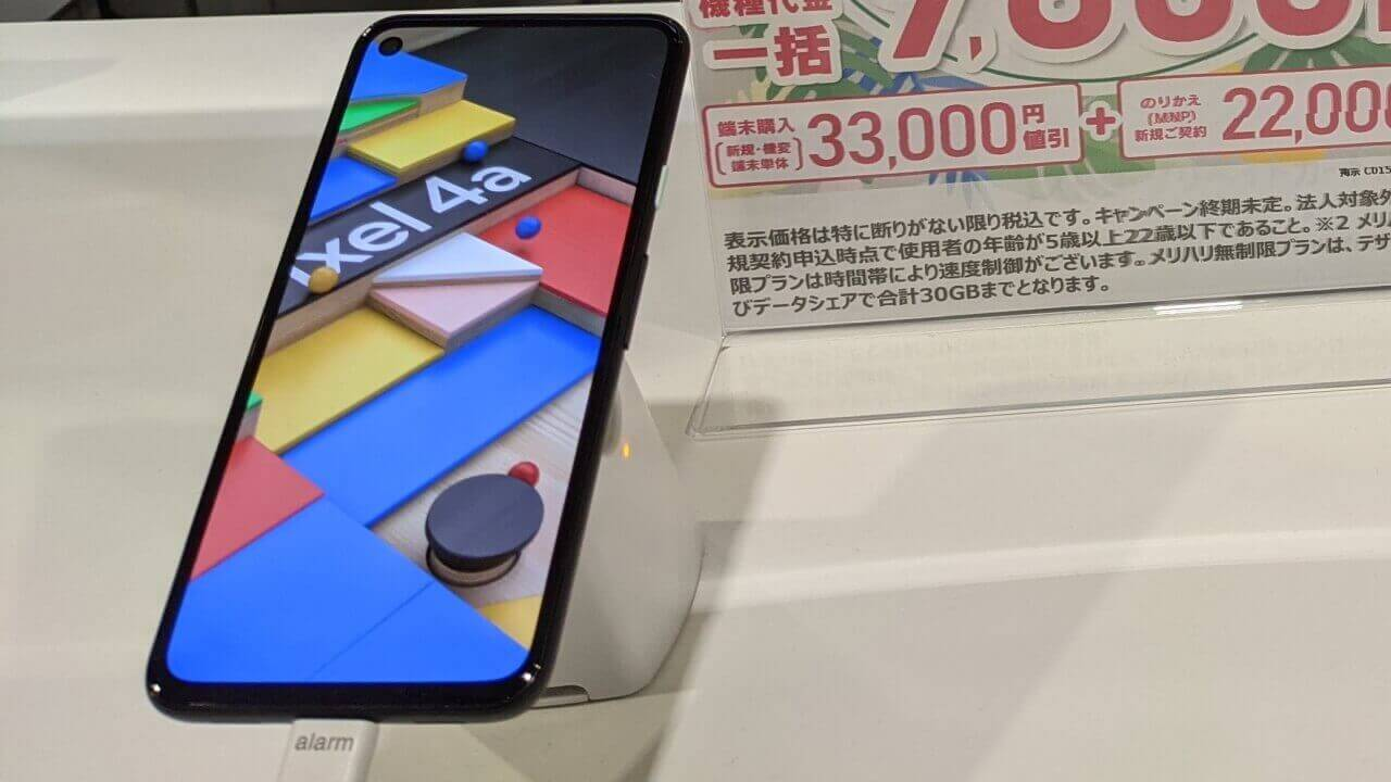 衝撃価格!コストコで「Pixel 4a(5G)」1円投げ売り特価【条件付き】