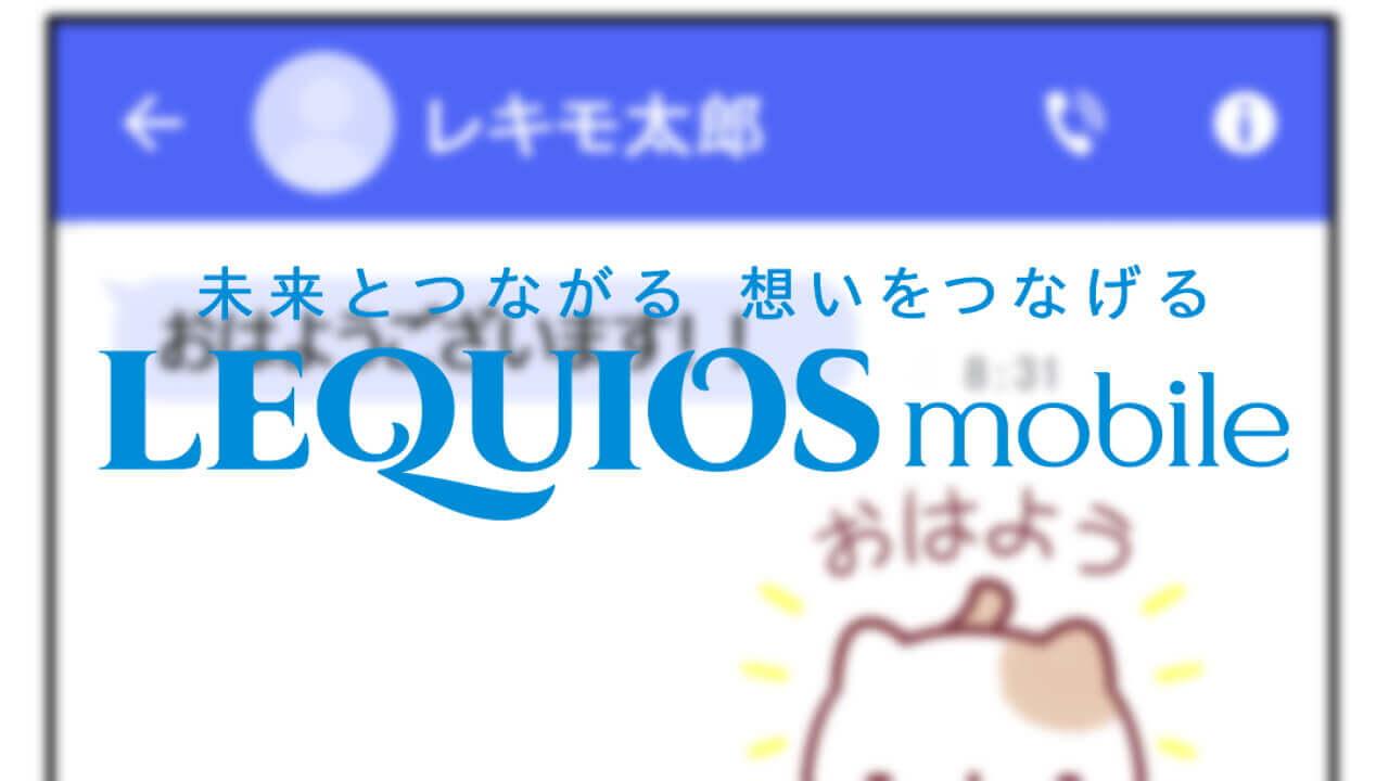 沖縄レキモバ、「+メッセージ」9月下旬より対応へ