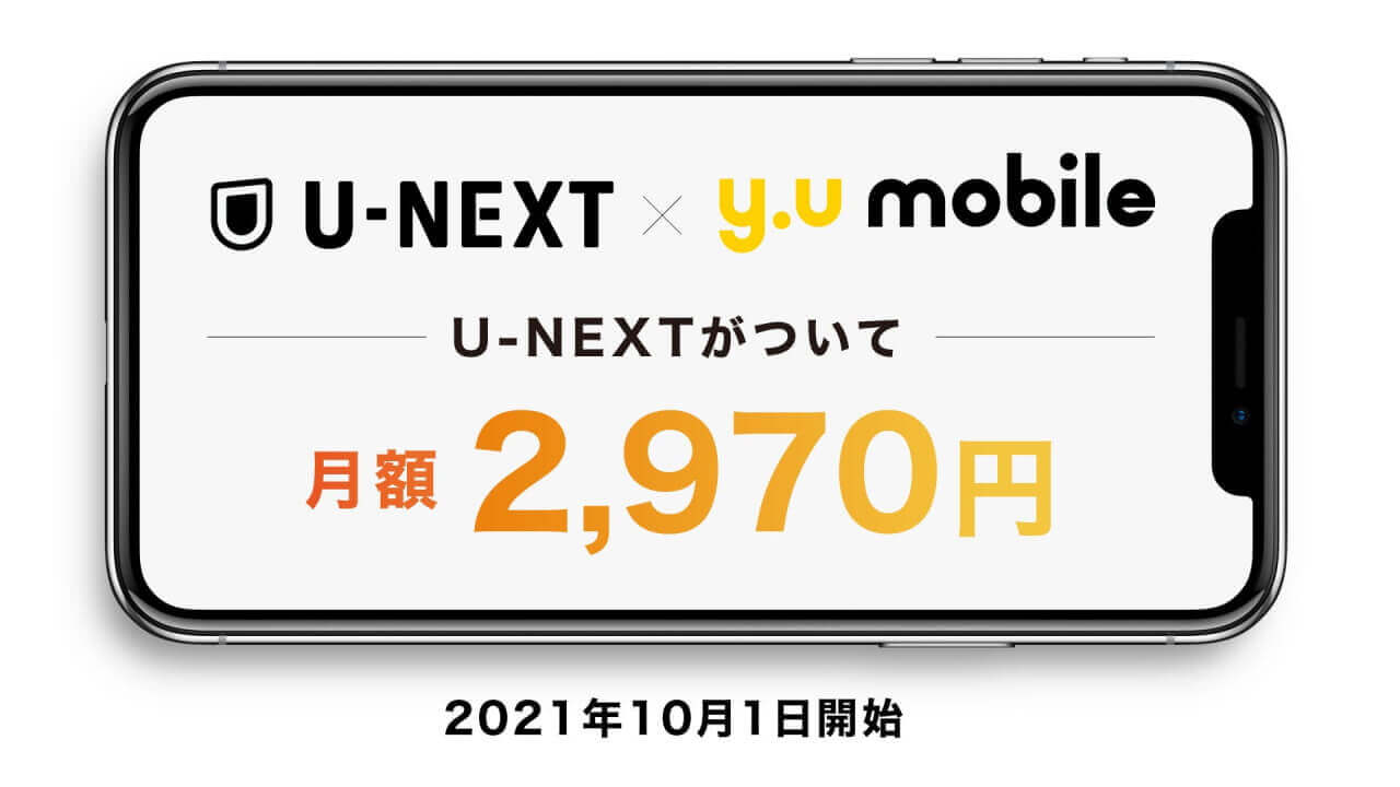 「y.u mobile」新プラン開始&既存プラン大幅値下げ