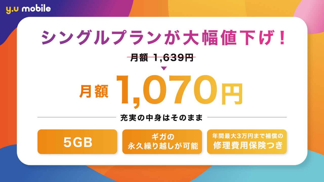 大幅値下げ!「y.u mobile」5GBシングルプランを月額1,070円に