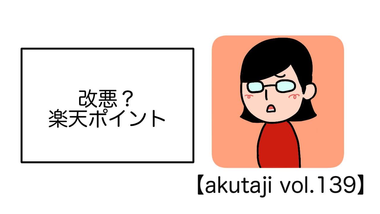 改悪?楽天ポイント【akutaji Vol.139】