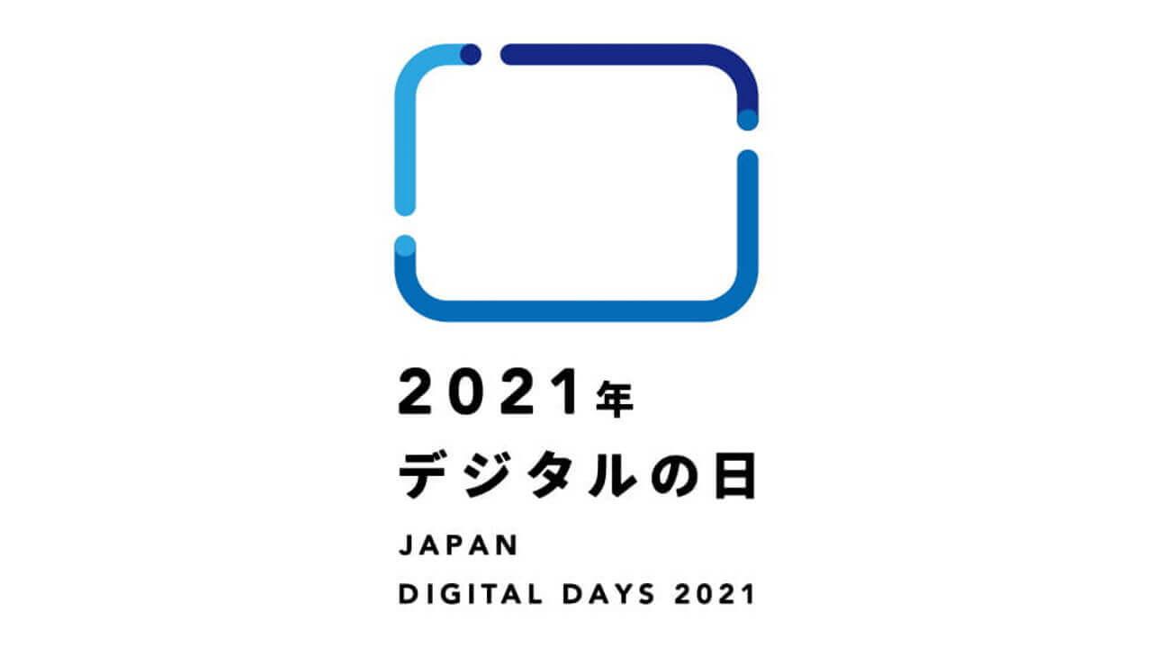 間もなく開催!Amazon「デジタルの日限定キャンペーン」