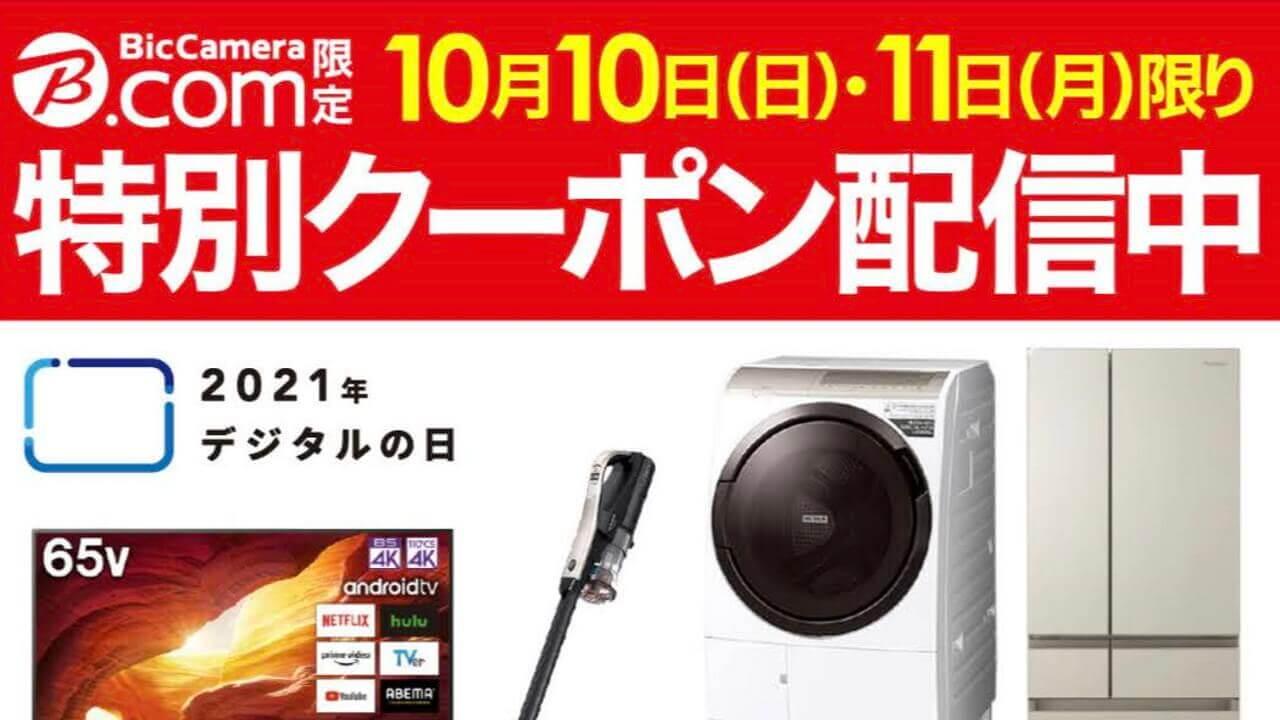 お得5%!ビックカメラ「デジタルの日」特別クーポン配布