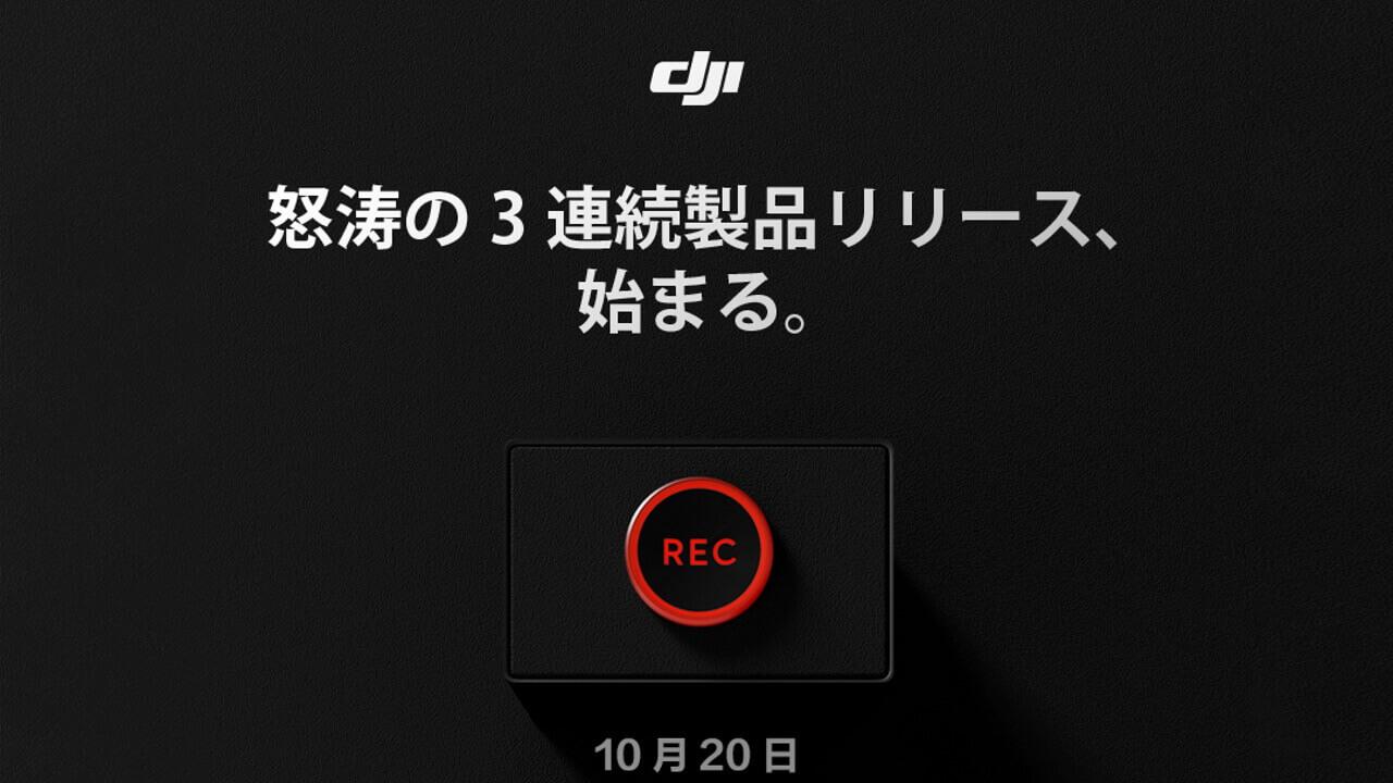 怒涛!DJI、3連続新製品発表へ
