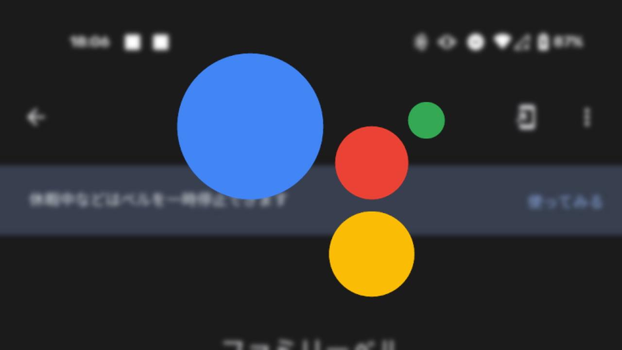 Android「Google アシスタント」ファミリーベルショートカットボタン追加