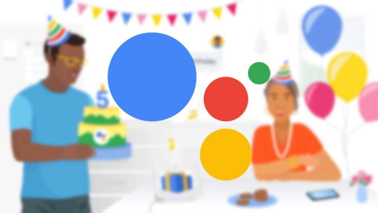5歳!「Google アシスタント」お誕生日おめでとう