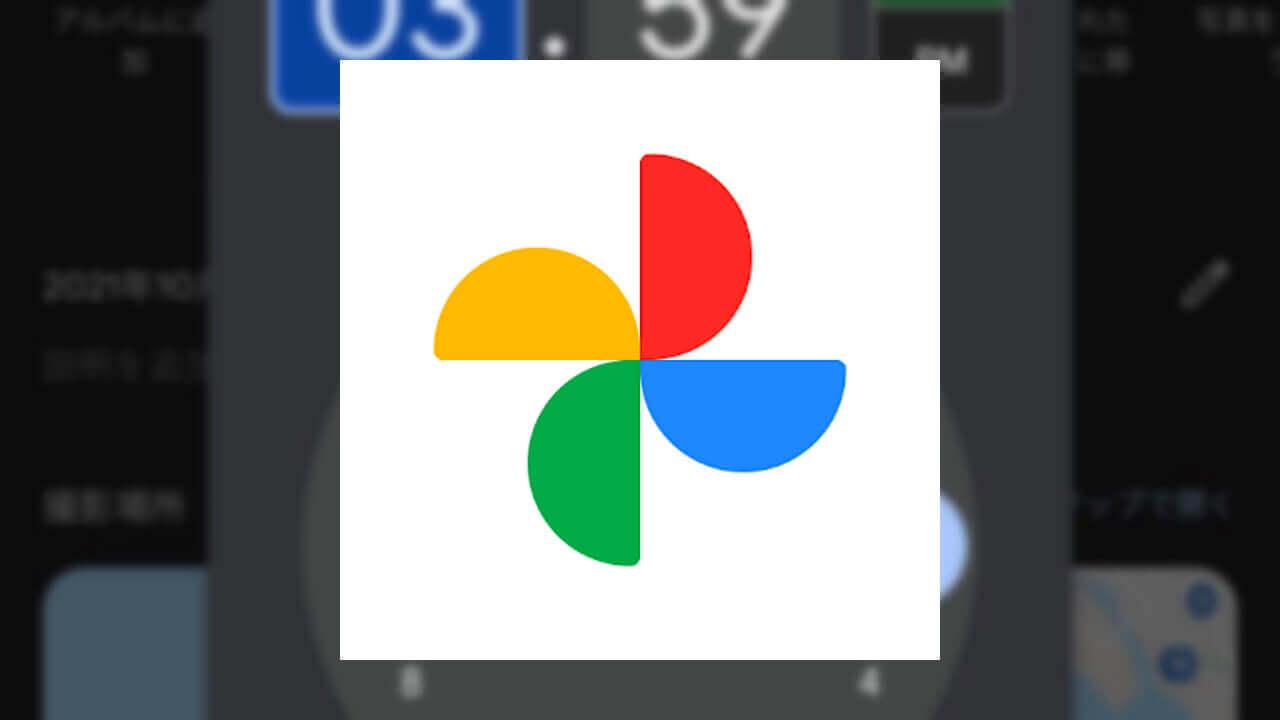 Android「Google フォト」ついに日付けと時刻の編集が解禁
