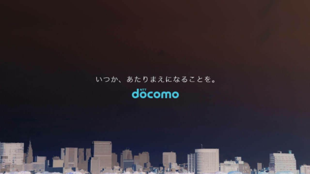 NTTドコモの通信障害がようやく全回復