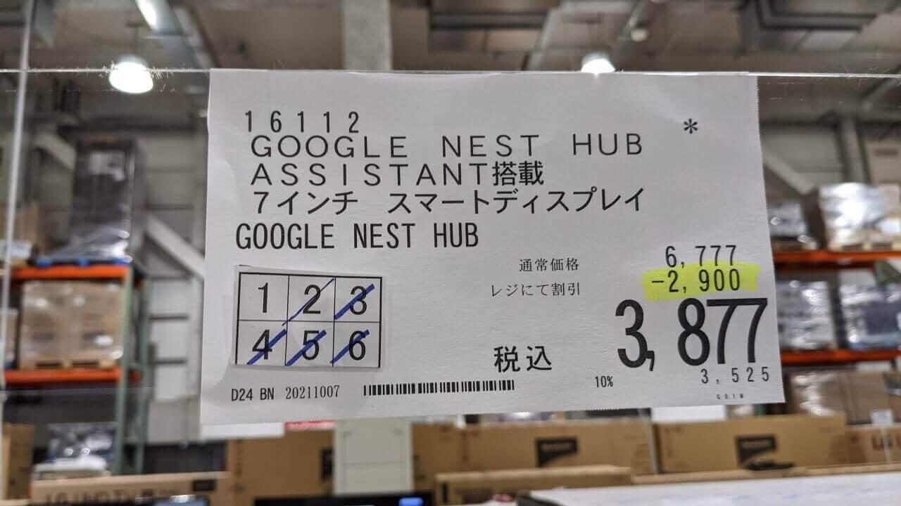 コストコで第1世代「Nest Hub」3,877円超絶特価!