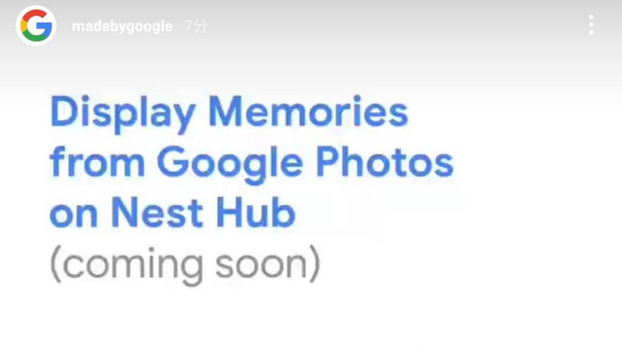 「Nest Hub」にGoogle フォト[思い出]タブ追加へ