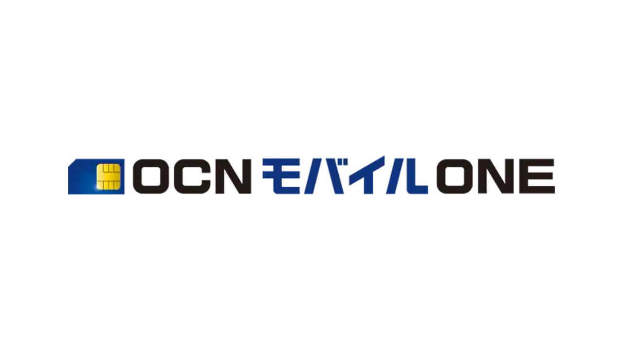 「OCNモバイルONE」月額550円コース新設記念セール開催へ