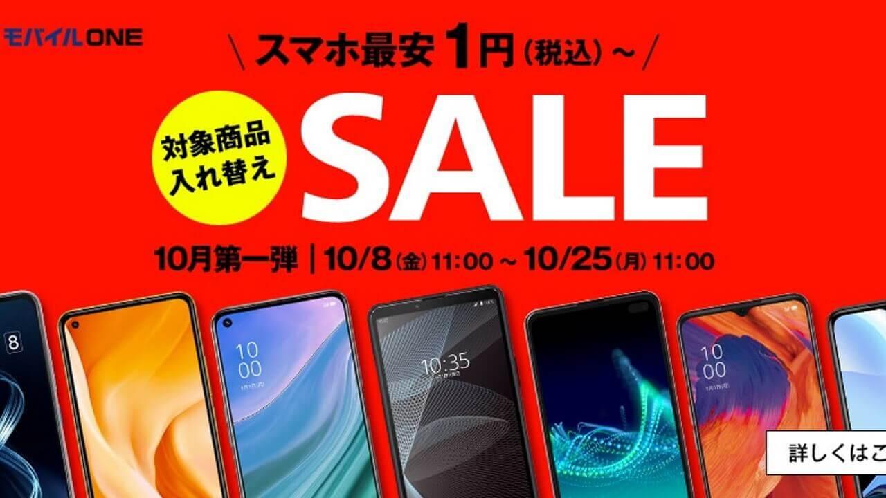 最安1円~!OCNモバイルONE「SALE 10月第一弾」開始