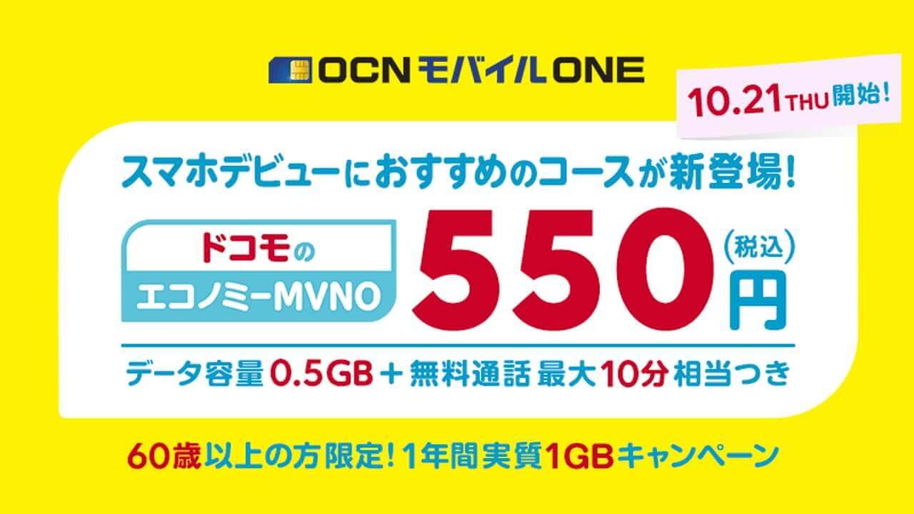 エコノミーMVNO!「OCNモバイルONE」月額550円コース新設