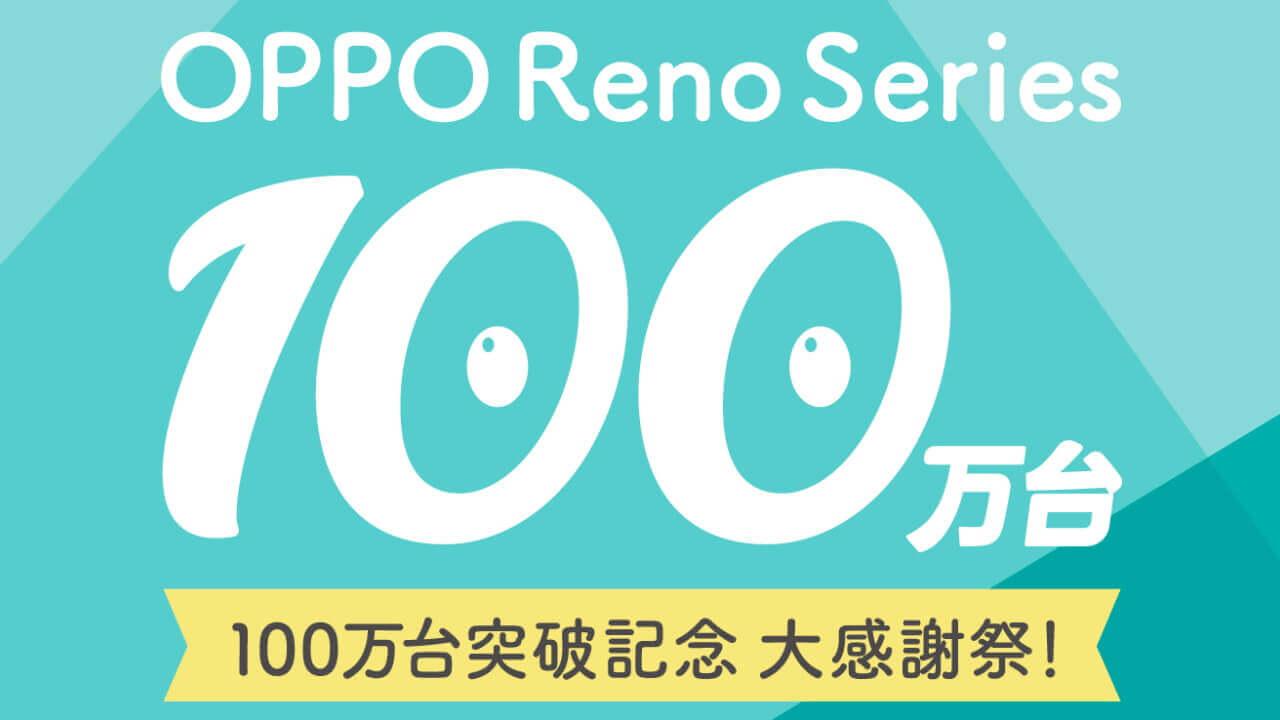 不自然!国内版OPPO Reno Aシリーズ100万台突破を報告