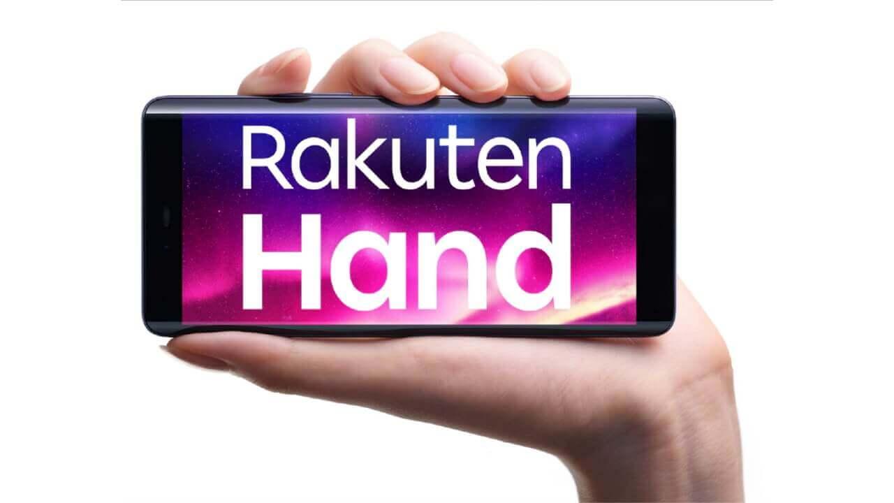 半年ぶり!実質0円「Rakuten Hand」販売再開