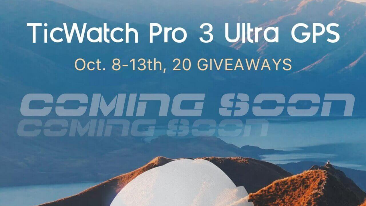Mobvoi、「TicWatch Pro 3 Ultra GPS」10月13日発表へ